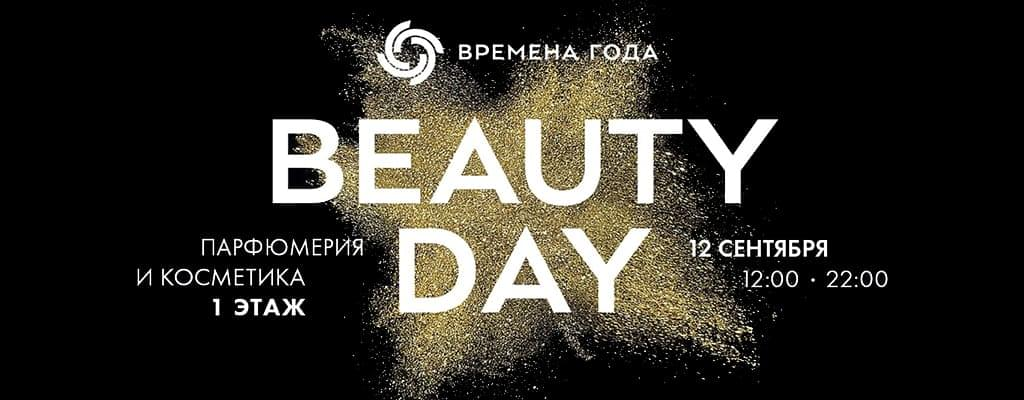 Beauty Day «Времен Года»